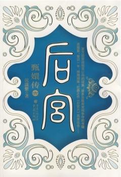 后宫:甄嬛传6